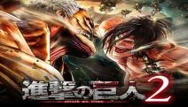 compare e compre Attack on Titan 2
